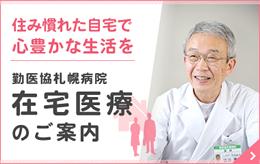 コロナ 病院 勤医協 札幌